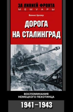 Дорога на Сталинград. Воспоминания немецкого пехотинца. 1941–1943 [litres]