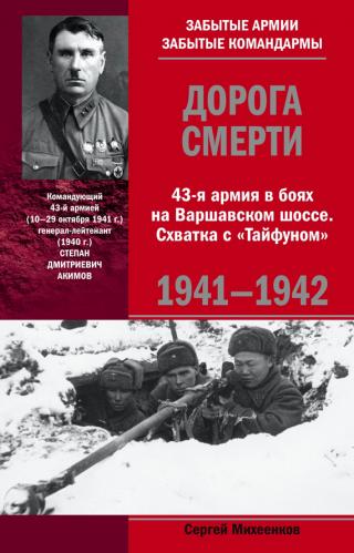 Дорога смерти. 43-я армия в боях на Варшавском шоссе. Схватка с «Тайфуном». 1941-1942
