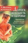 Дорога в молодость и здоровье. Практическое руководство для мужчин и женщин