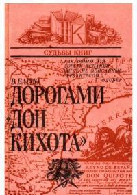Дорогами Дон Кихота