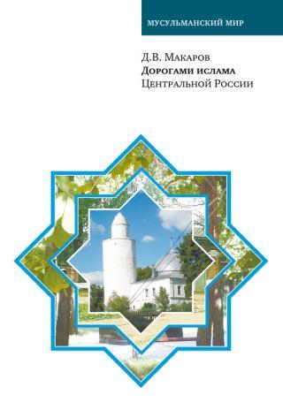 Дорогами ислама Центральной России