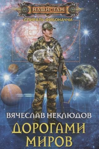 Дорогами миров [СИ с изд. обложкой]
