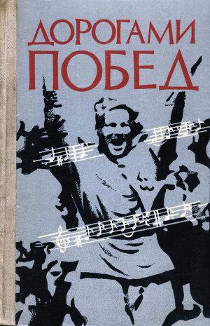 Дорогами побед: Песни Великой Отечественной войны