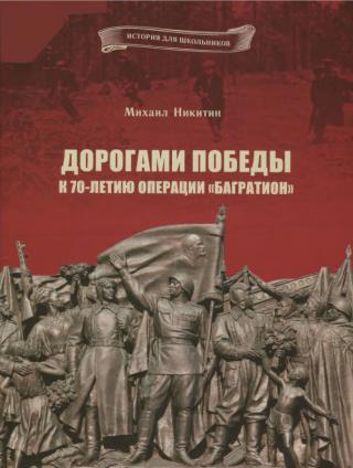 Дорогами Победы. К 70-летию операции «Багратион»