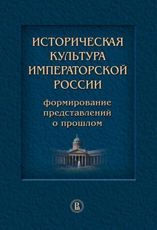 Дорогами тысячелетий: сборник исторических очерков и статей Том 3