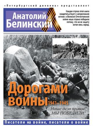 Дорогами войны, 1941–1945 [сборник]