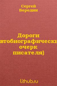 Дороги (Автобиографический очерк писателя)