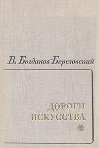 Дороги искусства. Книга первая (1903-1945)