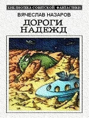 Дороги надежд [Сборник]