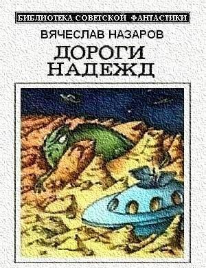 Дороги надежд (сборник)