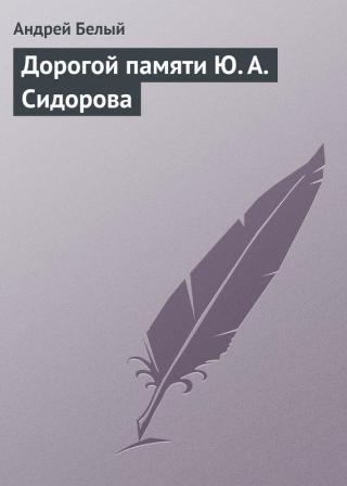 Дорогой памяти Ю.А.Сидорова