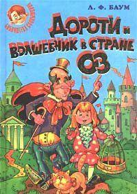 Дороти и Волшебник в Стране Оз