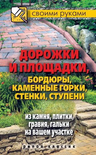 Дорожки и площадки, бордюры, каменные горки, стенки, ступени из камня, плитки, гравия, гальки на вашем участке