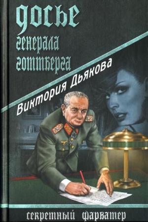 Досье генерала Готтберга