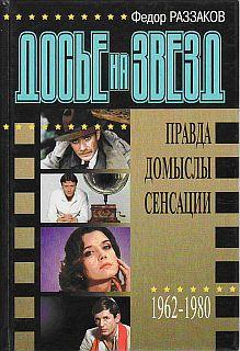 Досье на звезд: правда, домыслы, сенсации, 1962-1980