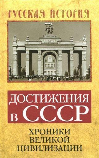 Достижения в СССР. Хроники великой цивилизации