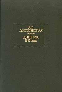 Достоевская А. Г. Дневники 1867 года