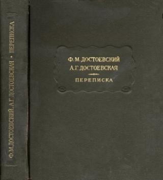 Достоевский Ф. М., Достоевская А. Г. Переписка