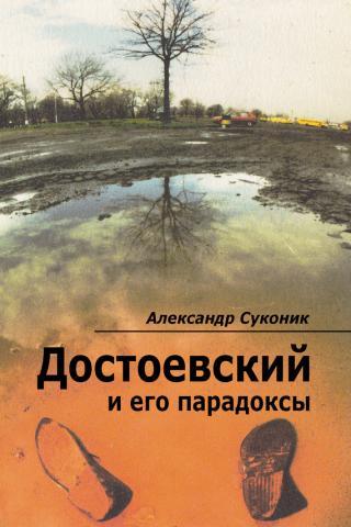 Достоевский и его парадоксы