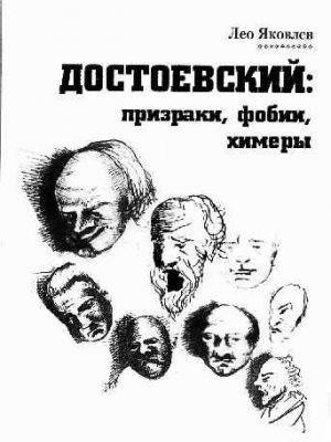 Достоевский: призраки, фобии, химеры (заметки читателя).