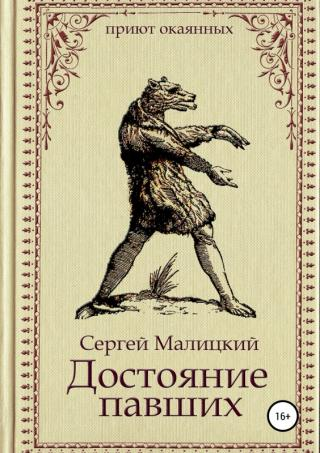 Достояние павших [publisher: SelfPub.ru]