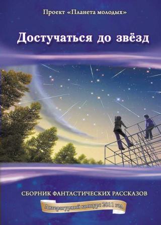 Достучаться до звёзд