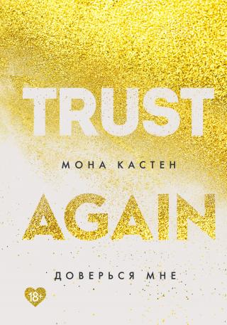 Доверься мне [litres][Trust Again]