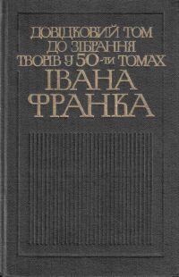 Довідковий том до зібрання творів у 50-ти томах Івана Франка