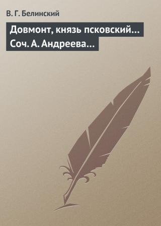 Довмонт, князь псковский… Соч. А. Андреева…