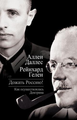 Дожать Россию! Как осуществлялась Доктрина