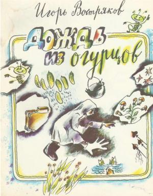 Дождь из огурцов (сборник)