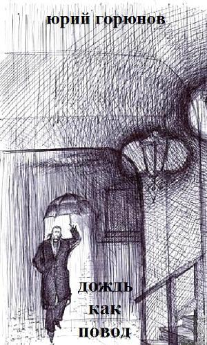 Дождь как повод (сборник)