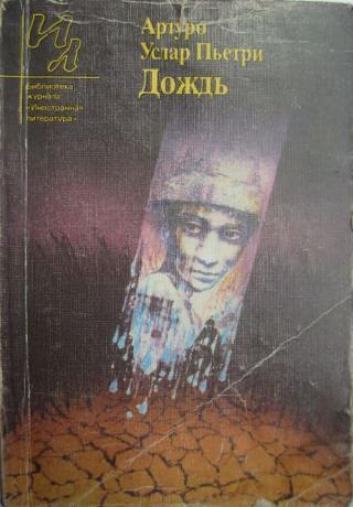 Дождь: рассказы
