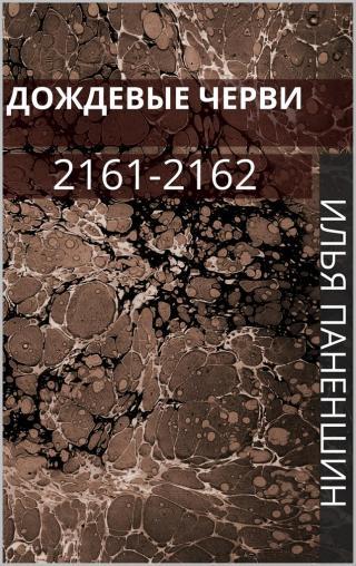 Дождевые черви: 2161-2162