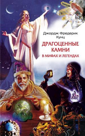 Драгоценные камни в мифах и легендах [litres]