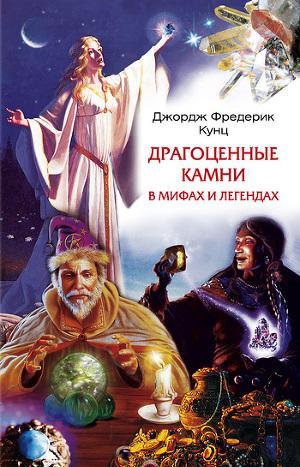 Драгоценные камни в мифах и легендах