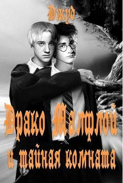 Драко Малфлой и тайная комната (СИ)
