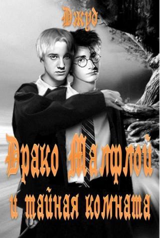 Драко Малфлой и тайная комната