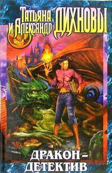 Дракон — детектив