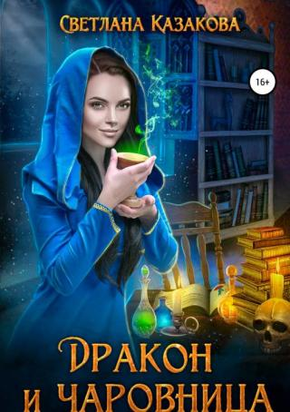 Дракон и чаровница [publisher: SelfPub] [с оптимизированной обложкой]