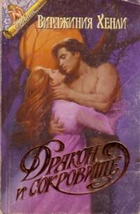 Дракон и сокровище