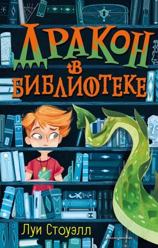 Дракон в библиотеке [litres]