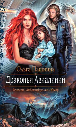 Обложка книги романтическое фэнтези