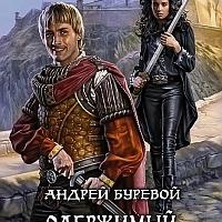 Драконоборец Империи
