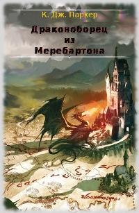 Драконоборец из Меребартона [ЛП]