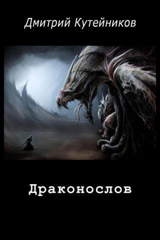 Драконослов (СИ)