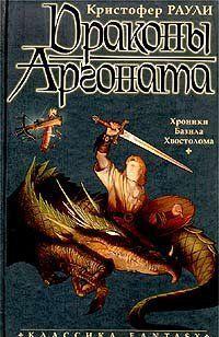 Драконы Аргоната