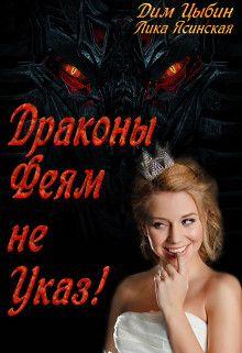 Драконы Феям Не Указ!
