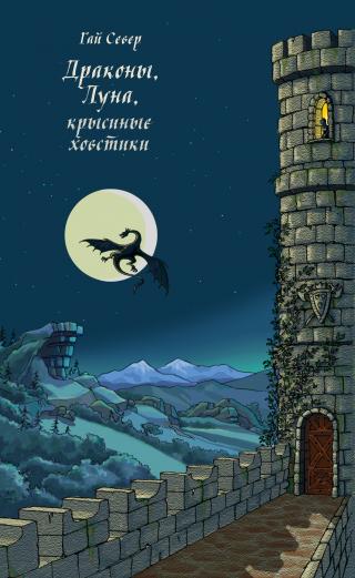 Драконы, Луна, крысиные хвостики