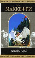Драконы Перна (сборник)